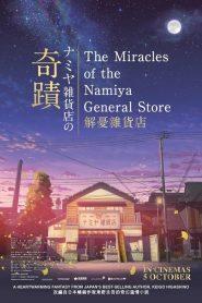 The Miracles of the Namiya General Store (2017)