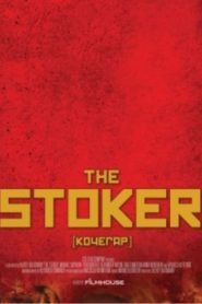 The Stoker (2010)