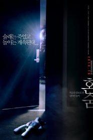 Hide-and-Never Seek (2016)