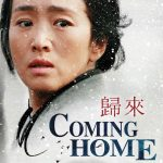 Coming Home (2014)
