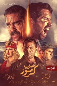 Karmouz War (2018)