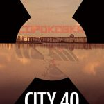 City 40 (2016)