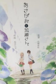 Your Light: Kase-san and Morning Glories (2017)