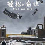Free and Easy (2017)