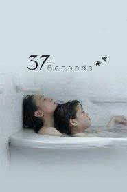 37 Seconds (2019)