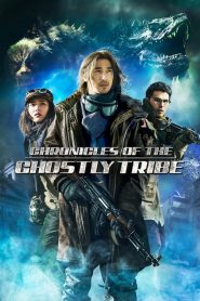 Chronicles of the Ghostly Tribe (2015)