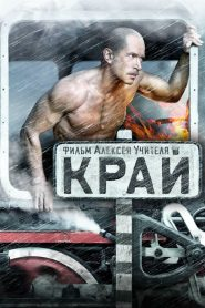 The Edge (2010)