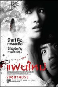 My Ex 2, Haunted Lover (2010)