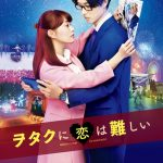 Wotakoi: Love is Hard for Otaku (2020)