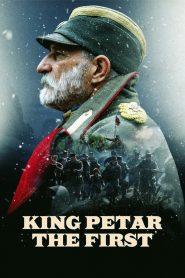King Petar of Serbia (2018)