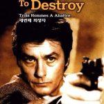 Three Men to Destroy (1980)