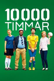 10 000 Hours (2014)