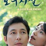 A Good Rain Knows (2009)