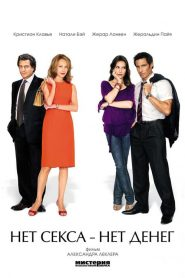 The Price to Pay (2007)