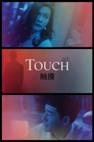 Touch (2020)