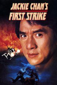 Police Story 4: First Strike (1996)