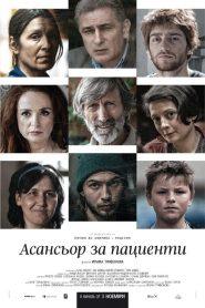 Lift for Patients (2017)